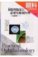 【送料無料】 眼科プラクティス 6 眼科臨床に必要な解剖生理 / 大鹿哲郎 【本】