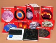 【送料無料】 科学のアルバム天文・地学編(全16巻) 【全集・双書】
