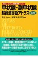 【送料無料】 甲状腺・副甲状腺超音波診断アトラス Atlas Series超音波編 / 横沢保 【本】