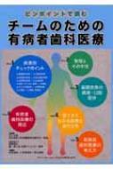 【送料無料】 ピンポイントで読むチームのための有病者歯科医療 / 白川正順 【本】