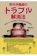 【送料無料】 部分床義歯のトラブル解消法 患者さんと一緒に調整する部分床義歯の修理調整法 / 細見洋泰 【本】