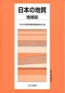 【送料無料】 日本の地質 増補版 / 日本の地質増補版編集委員会 【全集・双書】