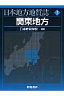 【送料無料】 日本地方地質誌 3 / 日本地質学会 【全集・双書】