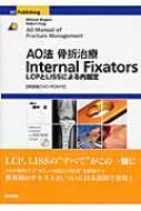 【送料無料】 AO法骨折治療Internal Fixators LCPとLISSによる内固定 / ミハエル・ヴァーグナー 【本】