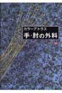 【送料無料】 手・肘の外科 カラーアトラス / 三浪明男 【本】