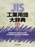 【送料無料】 JIS工業用語大辞典 / 日本規格協会 【辞書・辞典】