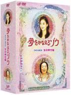 【送料無料】 夢をかなえるゾウ DVD-BOX 女の幸せ編 【DVD】