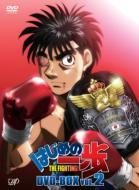 【送料無料】 はじめの一歩 DVD-BOX VOL.2 【DVD】
