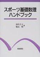 【送料無料】 スポーツ基礎数理ハンドブック / 深代千之 【本】