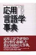 【送料無料】 応用言語学事典 / 小池生夫 【辞書・辞典】