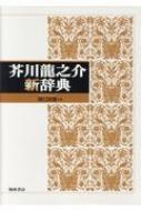 【送料無料】 芥川龍之介新辞典 / 関口安義 【辞書・辞典】