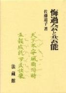 【送料無料】 悔過会と芸能 / 佐藤道子(仏教芸能) 【本】