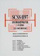 【送料無料】 SCSS‐H97 鉄骨構造標準接合部 H形鋼編 / 鉄骨構造標準接合部委員会 【本】