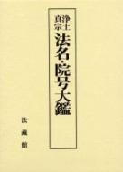 【送料無料】 浄土真宗法名・院号大鑑 / 真宗仏事研究会 【本】