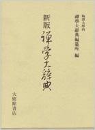 【送料無料】 禅学大辞典 新版 / 駒沢大学 【辞書・辞典】