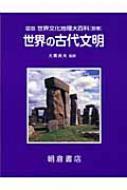 【送料無料】 世界の古代文明 図説・世界文化地理大百科 / ポール・バーン 【全集・双書】