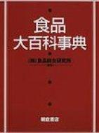 【送料無料】 食品大百科事典 / 食品総合研究所 【辞書・辞典】