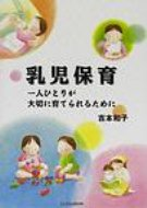乳児保育 一人ひとりが大切に育てられるために / 吉本和子 【本】