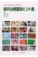 【送料無料】 カラーアトラスハンドブック 歯内治療臨床ヒント集 / 戸田忠夫 【本】