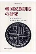 【送料無料】 韓国家族制度の研究 韓国の学術と文化 / 金斗憲 【全集・双書】