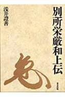 【送料無料】 別所栄厳和上伝 / 浅井證善 【本】