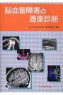 【送料無料】 脳血管障害の画像診断 / 高橋昭喜 【本】
