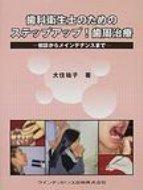 【送料無料】 歯科衛生士のためのステップアップ!歯周治療 初診からメインテナンスまで / 大住祐子 【本】