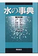 【送料無料】 水の事典 / 太田猛彦 【辞書・辞典】
