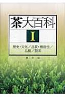 【送料無料】 茶大百科 1 歴史・文化 / 品質・機能性 / 品種 / 製茶 / 農山漁村文化協会 【全集・双書】