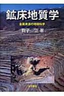 【送料無料】 鉱床地質学 金属資源の地球科学 / 鞠子正 【本】