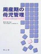 【送料無料】 周産期の母児管理 第5版 / 島田信宏 【本】