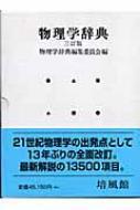 【送料無料】 物理学辞典 / 物理学辞典編集委員会 【辞書・辞典】
