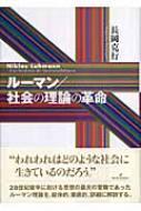 【送料無料】 ルーマン / 社会の理論の革命 / 長岡克行 【本】
