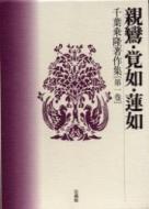 【送料無料】 千葉乗隆著作集 第1巻 親鸞・覚如・蓮如 / 千葉乗隆編訳 【全集・双書】