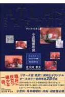 【送料無料】 アトラスさくま 小児咽頭所見 第2版 / 佐久間孝久 【本】
