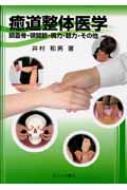 【送料無料】 癒道整体医学 頭蓋骨・顎関節・視力・聴力・その他 / 井村和男 【本】
