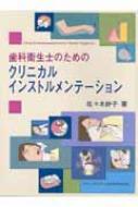 【送料無料】 歯科衛生士のためのクリニカルインストルメンテーション / 佐々木妙子 【本】