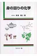 送料無料 身の回りの化学 新津隆士 日本産 本 信用