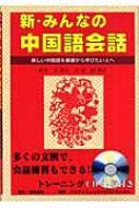送料無料 希少 新 定番キャンバス みんなの中国語会話 宋樹生 本 美しい中国語を基礎から学びたい人へ
