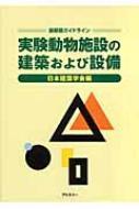 【送料無料】 最新版ガイドライン 実験動物施設の建築および設備 / 日本建築学会 【本】