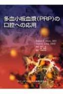 【送料無料】 多血小板血漿(PRP)の口腔への応用 / ロバート・E・マークス 【本】