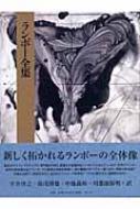 【送料無料】 ランボー全集 / アルテュール・ランボー 【本】
