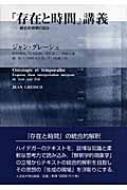 【送料無料】 『存在と時間』講義 統合的解釈の試み / ジャン・グレーシュ 【本】