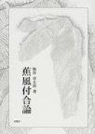 【送料無料】 蕉風付合論 / 梅原章太郎 【本】