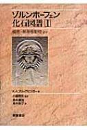 【送料無料】 ゾルンホーフェン化石図譜 1 植物・無脊椎動物ほか / カール・アルベルト・フリックヒンガー 【図鑑】