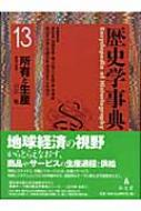 【送料無料】 歴史学事典 第13巻 所有と生産 / 尾形勇 【辞書・辞典】