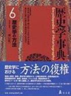 【送料無料】 歴史学事典 第6巻 / 尾形勇 【辞書・辞典】