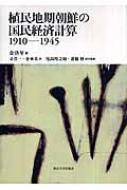 【送料無料】 植民地期朝鮮の国民経済計算 1910‐1945 / 金洛年 【本】