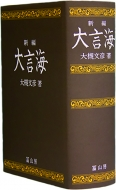 【送料無料】 大言海 新編版 / 大槻文彦 【辞書・辞典】