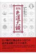 【送料無料】 色道大鏡 / 畠山箕山 【本】